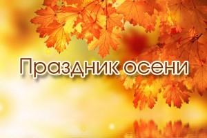 праздник-осени_0x0_097